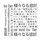 「to be 様々なる意匠 or not to be 様々なる意匠 」展